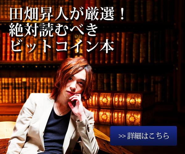 田畑昇人のおすすめビットコイン本