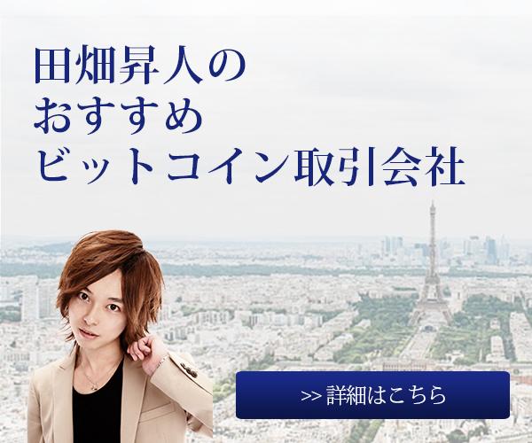 田畑昇人のおすすめビットコイン取引会社ランキング