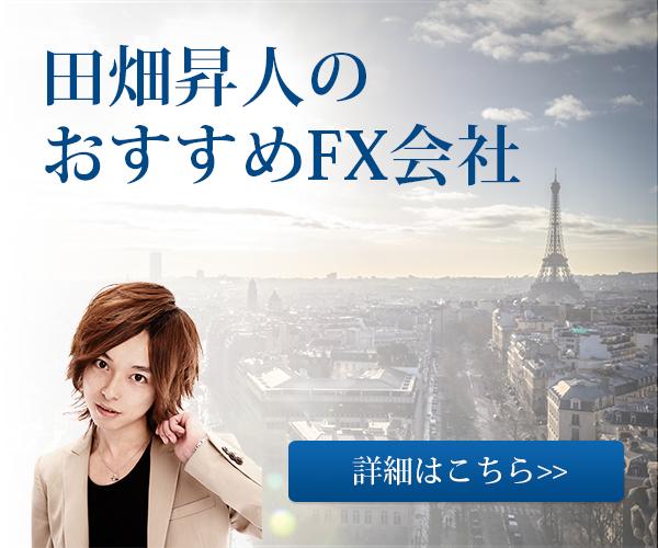 田畑昇人のおすすめFX会社ランキング