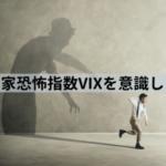 投資家恐怖指数VIXを意識しよう