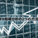 FX相場分析の2つの方法