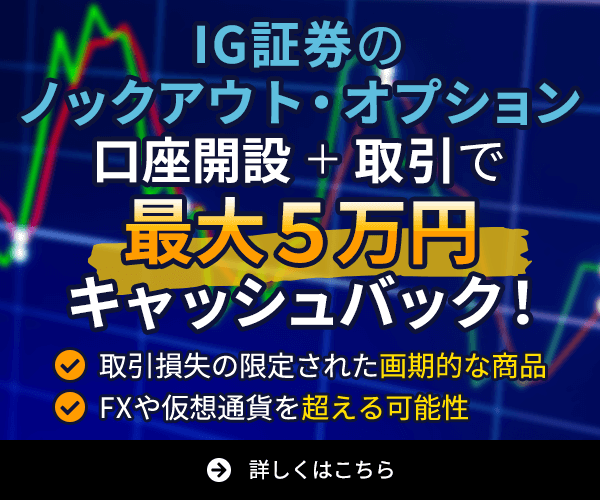 IG証券「ノックアウト・オプション」