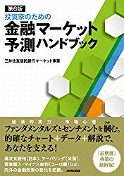 第6版 投資家のための 金融マーケット予測ハンドブック