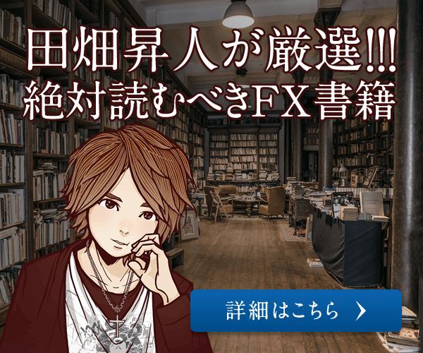 田畑昇人のおすすめFX本