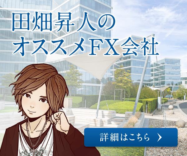 【最新版】現役FXトレーダーが選ぶおすすめFX会社ランキング