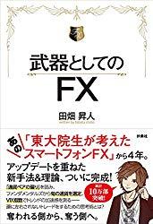 武器としてのFX