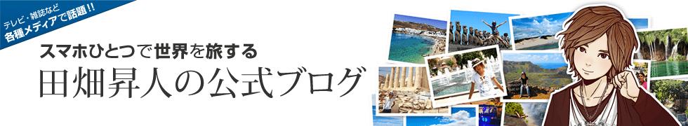 田畑昇人のFXブログ