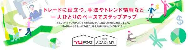 YJFXアカデミーイメージ