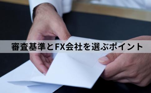 審査基準とFX会社を選ぶポイント