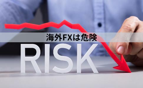 海外FXは危険