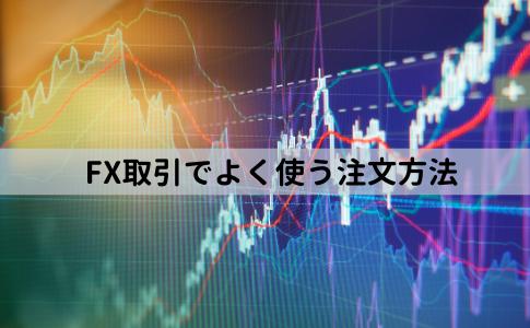 FX取引でよく使う注文方法