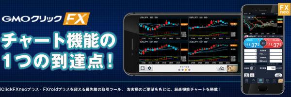 GMOクリック証券FXアプリイメージ画像