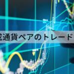 合成通貨ペアのトレード