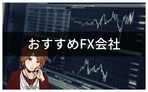 おすすめFX会社ランキング