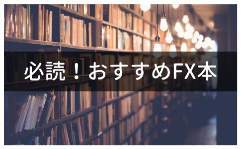 おすすめFX本