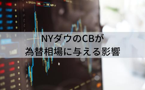 NYダウのCBが為替相場に与える影響