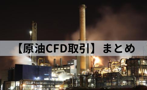 原油CFDまとめ