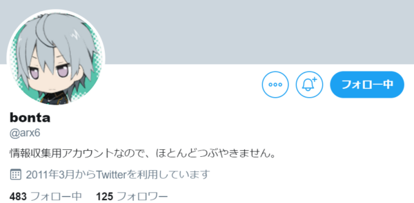bontaさんTwitterアカウント