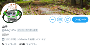 山手さんTwitterアイコン